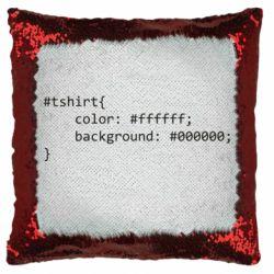Подушка-хамелеон Computer code for t-shirt