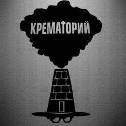 Наклейка Crematorium smoke