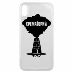 Чохол для iPhone Xs Max Crematorium smoke