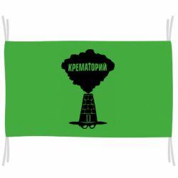 Прапор Crematorium smoke