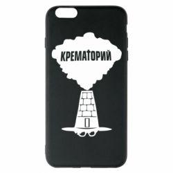 Чохол для iPhone 6 Plus/6S Plus Crematorium smoke