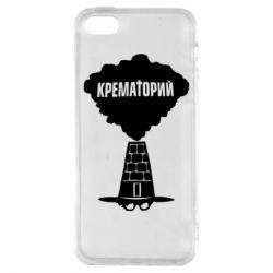 Купить Papurasx, Чехол для iPhone5/5S/SE Crematorium smoke, FatLine