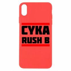 Чохол для iPhone Xs Max CUKA RUSH B