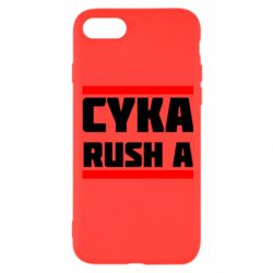 Чохол для iPhone 8 CUKA RUSH A
