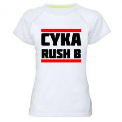 Жіноча спортивна футболка CUKA RUSH B