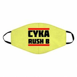 Маска для обличчя CUKA RUSH B