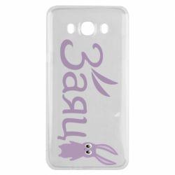 Чохол для Samsung J7 2016 Cute hare
