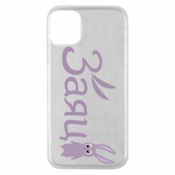 Чохол для iPhone 11 Pro Cute hare