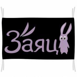 Прапор Cute hare