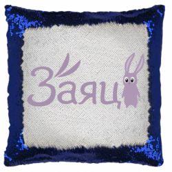 Подушка-хамелеон Cute hare