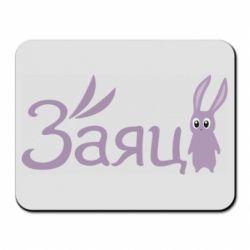 Килимок для миші Cute hare