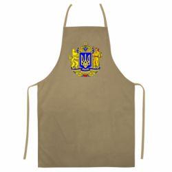 Кольоровий фартух Герб України повнокольоровий