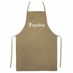 Кольоровий фартух Напис Україна