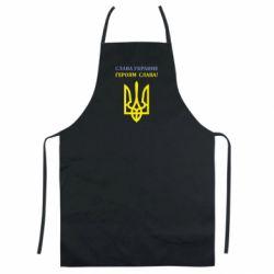 Цветной фартук Слава Украине! Героям слава!