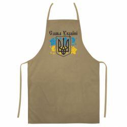 Кольоровий фартух Слава Україні