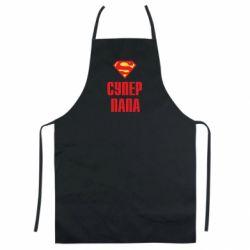 Кольоровий фартух Супер тато