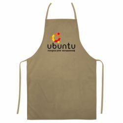 Кольоровий фартух Ubuntu для человеков