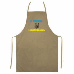 Кольоровий фартух Я - українець. І я цим пишаюсь!