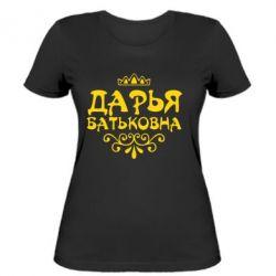 Женская футболка Дарья Батьковна - FatLine