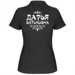 Женская футболка поло Дарья Батьковна