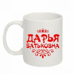 Кружка 320ml Дарья Батьковна - FatLine