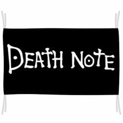 Прапор Death note name