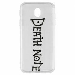 Чохол для Samsung J7 2017 Death note name