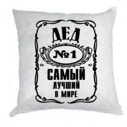 Подушка Дед №1