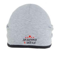 Шапка Дедушка 5 звезд