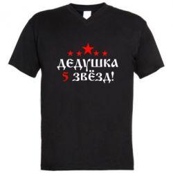 Мужская футболка  с V-образным вырезом Дедушка 5 звезд - FatLine