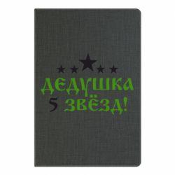 Блокнот А5 Дідусь 5 зірок