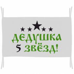 Прапор Дідусь 5 зірок
