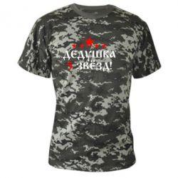 Камуфляжная футболка Дедушка 5 звезд - FatLine