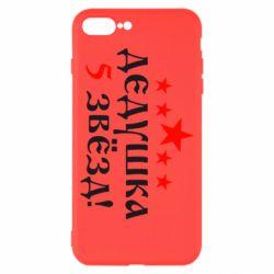 Чохол для iPhone 7 Plus Дідусь 5 зірок