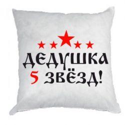 Подушка Дедушка 5 звезд - FatLine