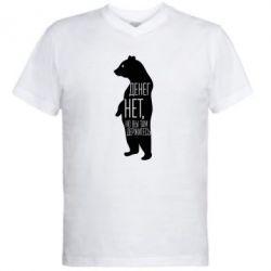Мужская футболка  с V-образным вырезом Денег нет, но вы там держитесь - FatLine