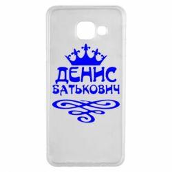 Чохол для Samsung A3 2016 Денис Батькович