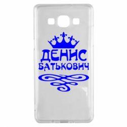 Чохол для Samsung A5 2015 Денис Батькович