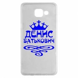 Чохол для Samsung A5 2016 Денис Батькович