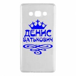 Чохол для Samsung A7 2015 Денис Батькович