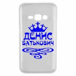 Чохол для Samsung J1 2016 Денис Батькович