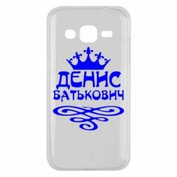 Чохол для Samsung J2 2015 Денис Батькович