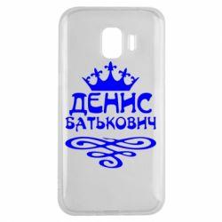 Чохол для Samsung J2 2018 Денис Батькович