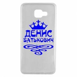 Чохол для Samsung A7 2016 Денис Батькович