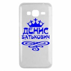 Чохол для Samsung J3 2016 Денис Батькович