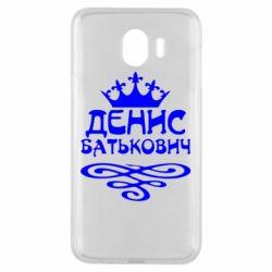 Чохол для Samsung J4 Денис Батькович