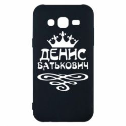 Чохол для Samsung J5 2015 Денис Батькович