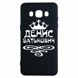 Чохол для Samsung J5 2016 Денис Батькович