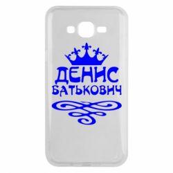 Чохол для Samsung J7 2015 Денис Батькович
