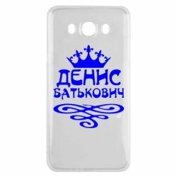 Чохол для Samsung J7 2016 Денис Батькович